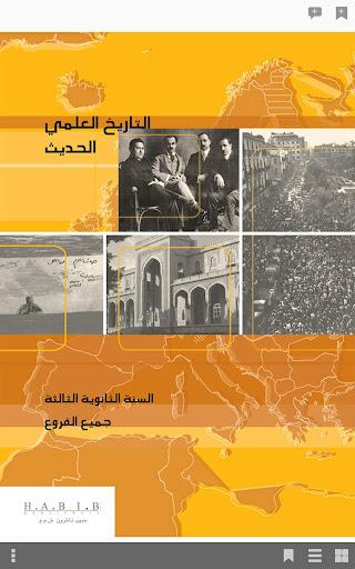 تاريخ ثالث ثانوي - حبيب