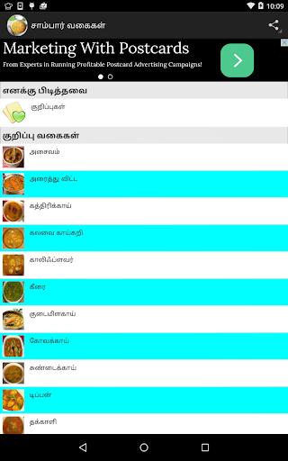 Tamil Nadu Sambar recipes