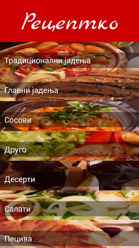 Рецептко