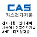 카스전자저울,저울,전자저울,카스저울,서울,구로,인천 icon