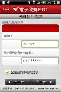 遠通電收ETC Screenshot 12