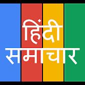 Hindi News हिंदी समाचार