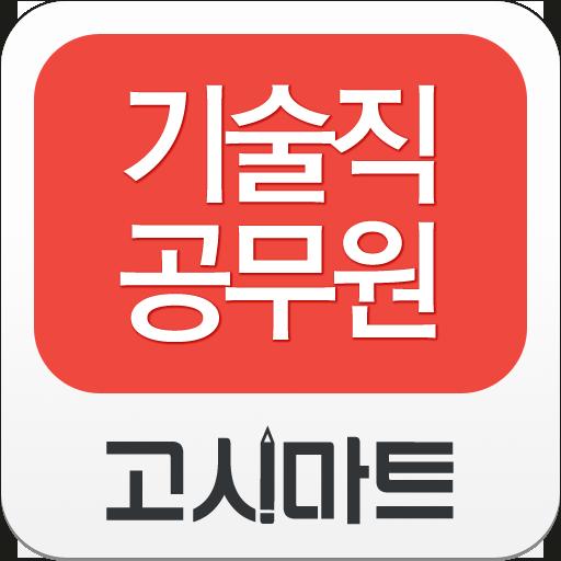 기술직 동영상강의-고시마트 LOGO-APP點子