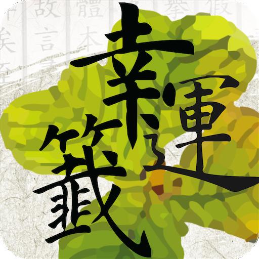 幸運籤 工具 App LOGO-APP開箱王