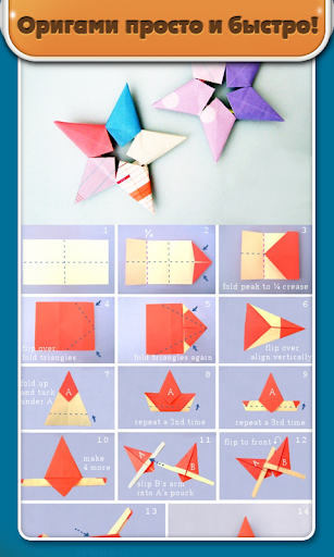 Оригами звездочки бесплатно