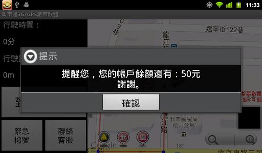 玩免費遊戲APP|下載叫車通司機版(歡迎優良司機加入!) app不用錢|硬是要APP