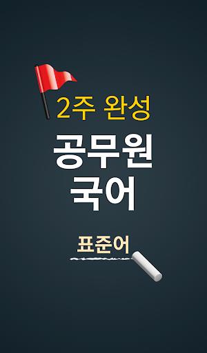 2주 완성 공무원 국어 - 표준어