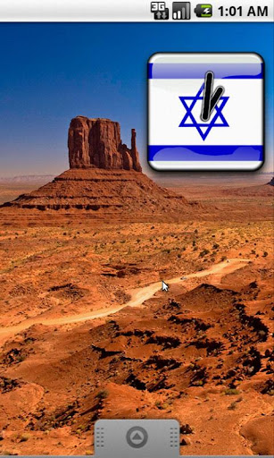 Israel Flag Clock Widget