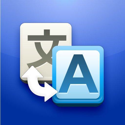 多言語翻訳 工具 App LOGO-硬是要APP