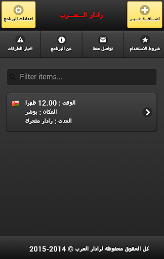【免費交通運輸App】رادار عمان-APP點子