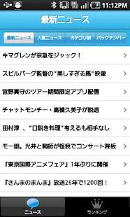 オリコン芸能ニュース - screenshot thumbnail
