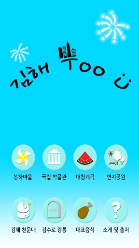 김해Too U
