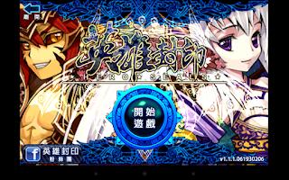 Screenshot of 英雄封印