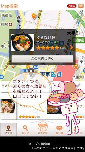 無料生活Appのぐるなび みつけて食べ放題 /グルメなレストランの口コミ検索|HotApp4Game