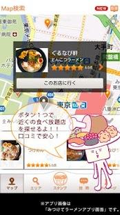 ぐるなび みつけて食べ放題 /グルメなレストランの口コミ検索