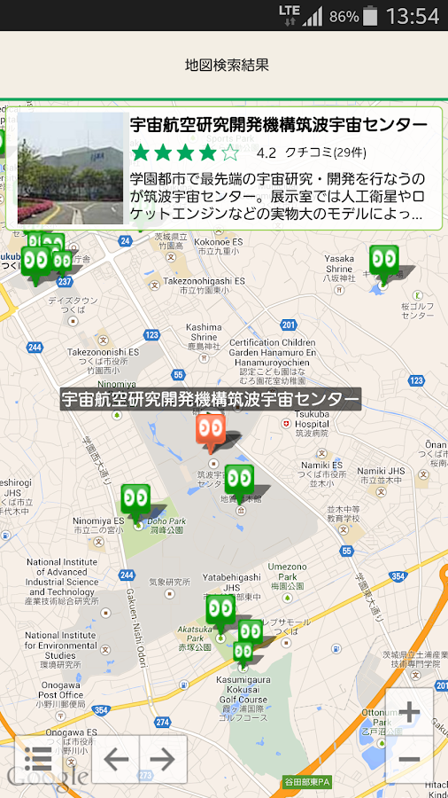 Jalan Japan Tourist Guide- screenshot
