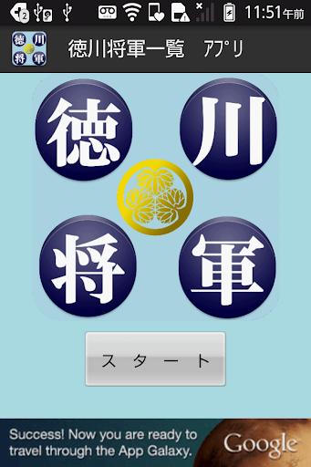 【無料】徳川将軍アプリ:一覧を見て覚えよう 一般用
