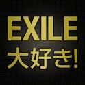 EXILE大好き!【無料】