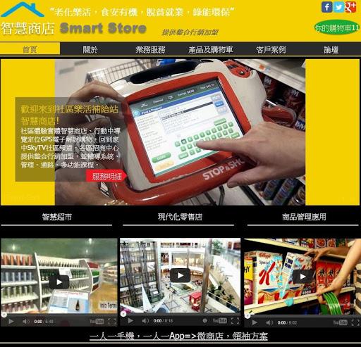 WeCard_智慧商店SmartStore