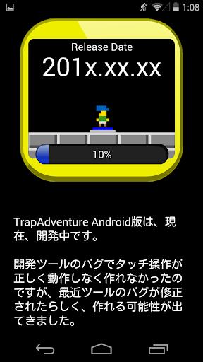 TrapAdventure 開発中タイマー
