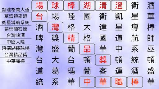 5735 Word Search 支持東方語言的找詞遊戲