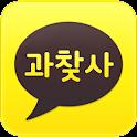 과찾사 과외 (100% 가입 없이 과외선생님 찾기) icon
