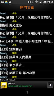 PTT~NOW! - screenshot thumbnail