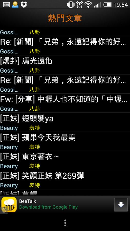 PTT~NOW! - screenshot