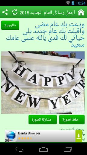أجمل رسائل العام الجديد 2015