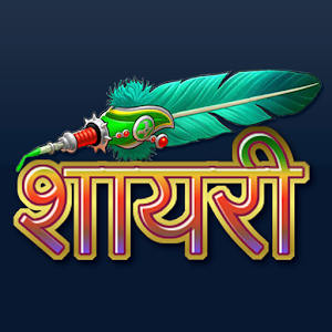 Hindi Shayari 1.0