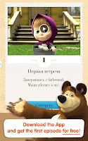 Screenshot of Masha and The Bear