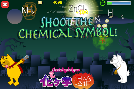 exterminate Ghost:Chemical STG- screenshot thumbnail