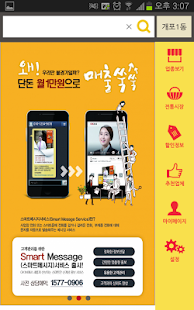 OK114 전화번호부 명품 지역정보 서비스 - screenshot thumbnail