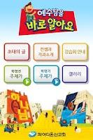 Screenshot of 파이디온VBS 2011