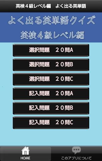 英検4級レベル編 よく出る英単語