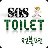 화장실 SOS 전북