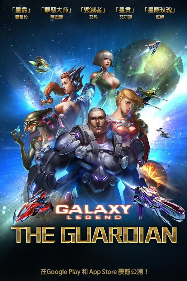 Galaxy Legend: the Guardians- screenshot