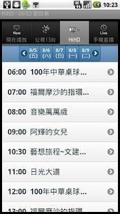 公視節目表