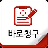 실손보험 바로청구(보험, 보험금 청구)