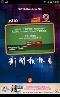玩免費新聞APP|下載Astro AEC Evening Edition app不用錢|硬是要APP