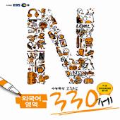 EBS 2012 N제 어휘