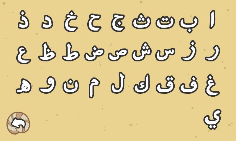 Belajar Menulis Hijaiyah- screenshot