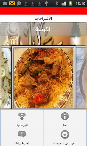 تحميل تطبيق أفطار رمضان اليومي
