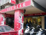 義聚東劉家水餃