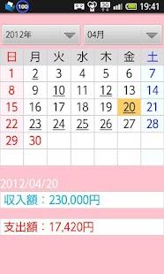 Happy家計簿Pro