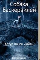 Screenshot of Собака Баскервилей