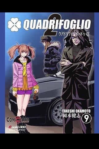 クアドリフォリオ・ドゥーエ Vol.9 (日本語のみ)