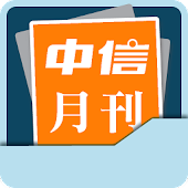 中信月刊 Chinese Today 2011-Latest