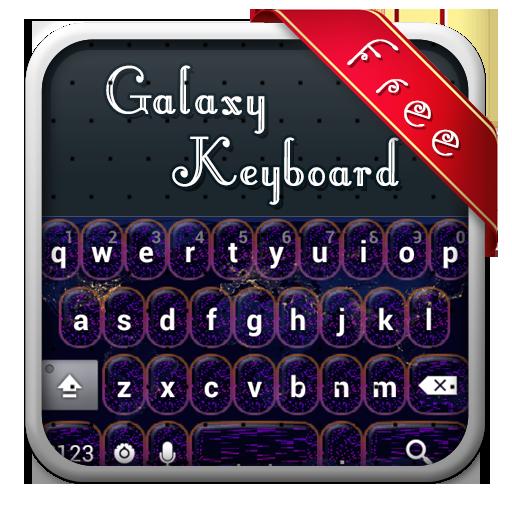 银河主题键盘 個人化 App LOGO-APP試玩