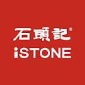 ISTONE石頭記就是你的時尚珠寶盒